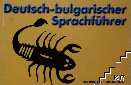 Deutsch-bulgarische Sprachführer / Немско-български разговорник