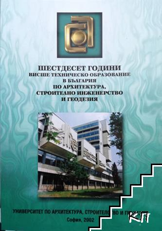 Шестдесет години висше техническо образование в България по архитектура, строително инженерство и геодезия