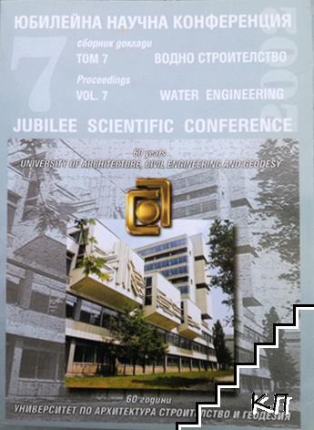 Юбилейна научна конференция. Сборник доклади. Том 7: Водно строителство