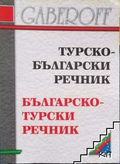 Турско-български и българско-турски речник