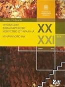 Иновации в българското изкуство от края на ХХ и началото на ХХI век