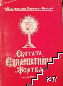 Светата Евхаристийна жертва