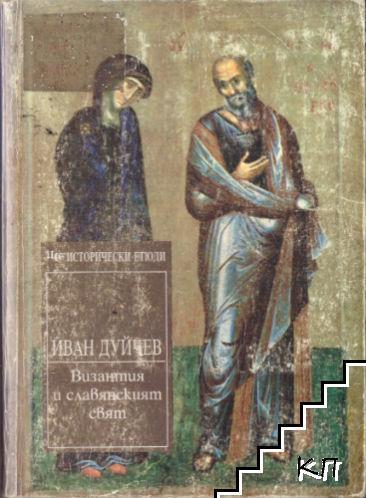 Византия и славянският свят
