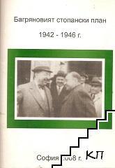 Багряновият стопански план 1942-1946
