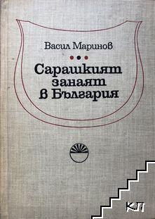 Сарашкият занаят в България
