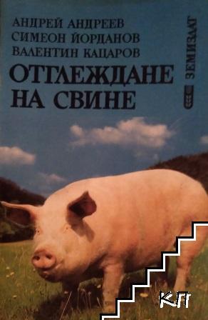 Отглеждане на свине