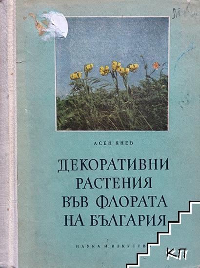 Декоративни растения във флората на България