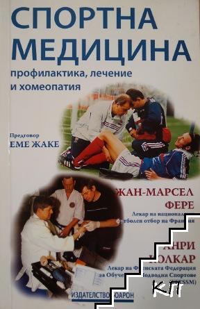 Спортна медицина: Профилактика, лечение и хомеопатия