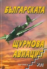 Българската щурмова авиация