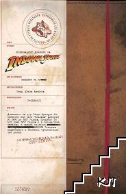 Изчезналият дневник на Индиана Джоунс