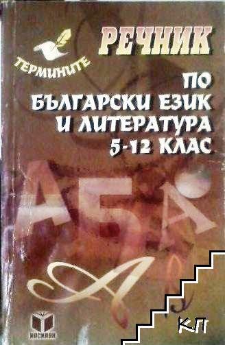 Речник по български език и литература за 5.-12. клас