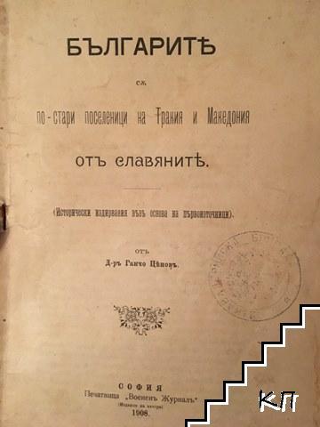 Българите са по-стари поселеници на Тракия и Македония отъ славяните