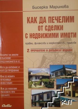 Как да печелим от сделки с недвижими имоти