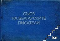 Съюз на българските писатели