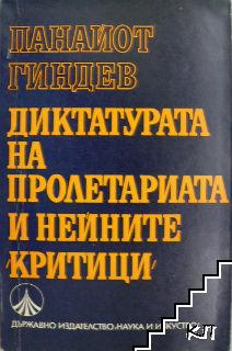 Диктатурата на пролетариата и нейните противници