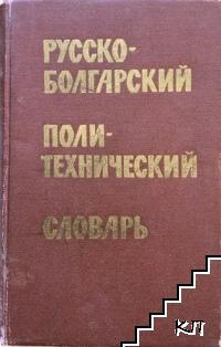Русско-болгарский политехнический словарь