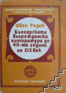 Българската възрожденска литература до 40-те години на XIX век
