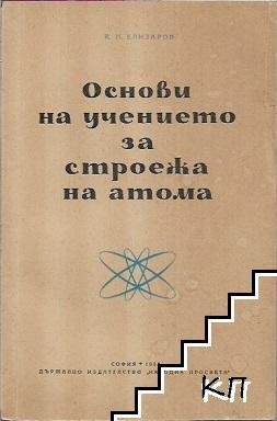 Основи на учението за строежа на атома