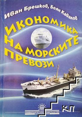 Икономика на морските превози