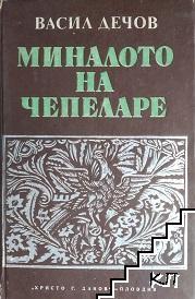 Миналото на Чепеларе. Книга 1