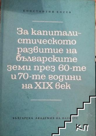 За капиталистическото развитие на българските земи през 60-те и 70-те години на XIX век