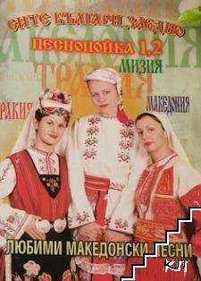 Сите българи заедно. Песнопойка 1-2