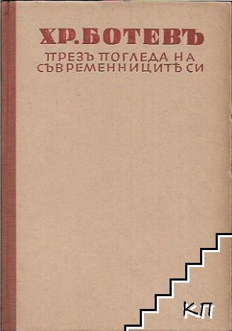 Христо Ботевъ презъ погледа на съвременниците си