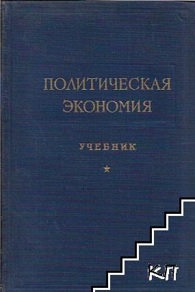Политическая экономия. Учебник