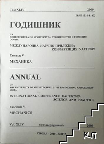 Годишник на университета по архитектура, строителство и геодезия. Том XLIV. Свитък 5: Механика