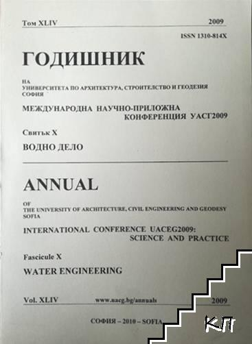 Годишник на университета по архитектура, строителство и геодезия. Том XLIV. Свитък 10: Водно дело
