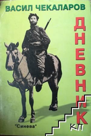 Васил Чекаларов - дневник 1901-1903