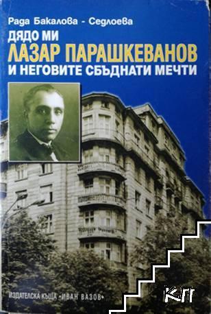 Дядо ми Лазар Парашкеванов и неговите сбъднати мечти