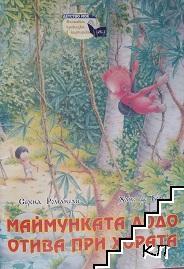 Маймунката Додо отива при хората