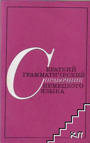 Краткий грамматический справочник немецкого языка