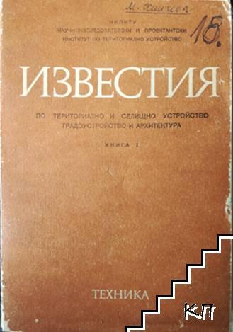 Известия по териториално и селищно устроиство градоустройство и архитектура. Книга 1