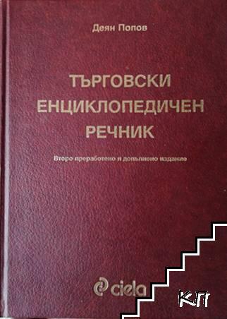 Търговски енциклопедически речник