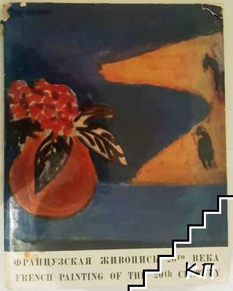 Французская живопись 20. века