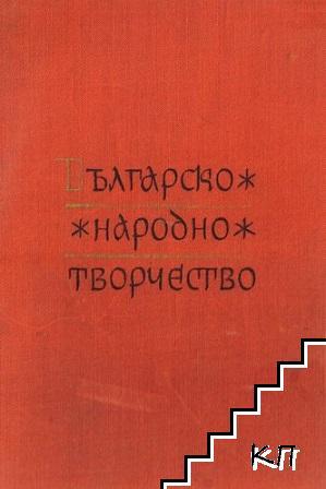 Българско народно творчество в тринадесет тома. Том 11: Народни предания и легенди