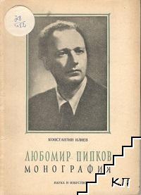 Любомир Пипков