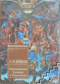 Европейската култура и Ренесансът