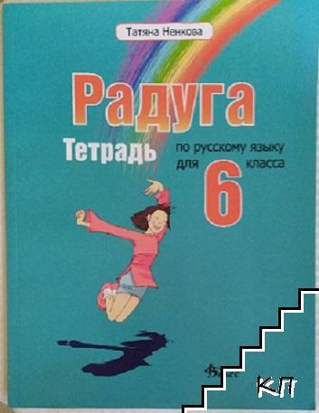 Радуга. Тетрадь по русскому языку для 6. класса