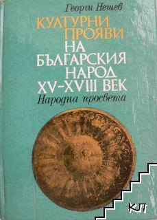 Културни прояви на българския народ XV-XVIII век