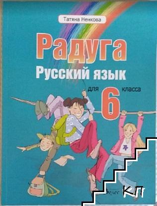 Радуга. Русский язык для 6. класса