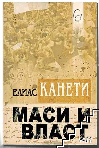 Маси и власт