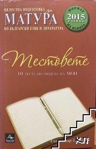 Цялостна подготовка за матура по български език и литература. Тестовете