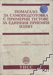 Помагало за самоподготовка с примерни тестове за единния приемен изпит. Модул 3: География на България - специална част