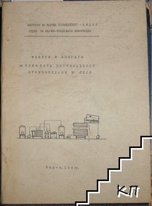 Машини и апарати за млечната промишленост произвеждани в СССР