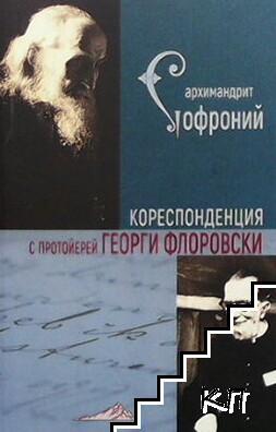Кореспонденция с протойерей Георги Флоровски