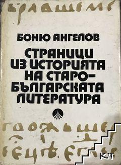 Страници из историята на старобългарската литература