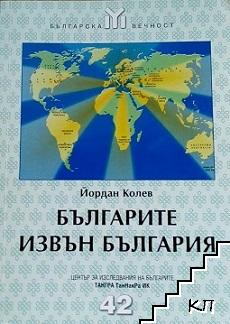 Българите извън България 1878-1945